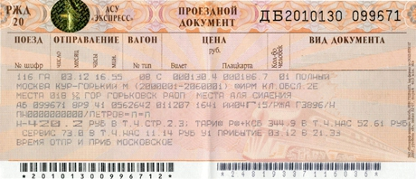 образец ж.д билета - фото 5
